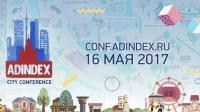 AdIndex City Conference 2017