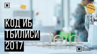 Код ИБ 2017 | Симферополь
