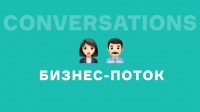 Conversations'18 Business