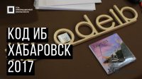 Код ИБ 2017 | Хабаровск