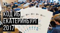 Код ИБ 2017 | Екатеринбург