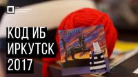 Код ИБ 2017 | Иркутск