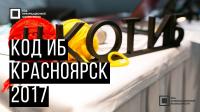 Код ИБ 2017 | Красноярск
