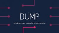 DUMP Казань 2018