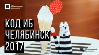 Код ИБ 2017 | Челябинск