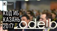 Код ИБ 2017 | Казань