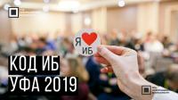 Код ИБ 2019 | Уфа