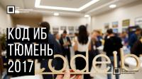 Код ИБ 2017 | Тюмень