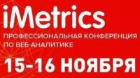 Видеозапись iMetrics-2017