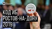 Код ИБ 2019 | Ростов-на-Дону