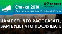 Стачка 2018