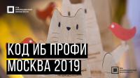 Код ИБ Профи 2019 | Москва
