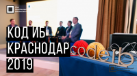 Код ИБ 2019 | Краснодар