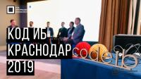 Код ИБ 2019   Краснодар