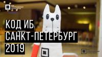 Код ИБ 2019   Санкт-Петербург