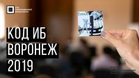 Код ИБ 2019 | Воронеж