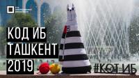 Код ИБ 2019 | Ташкент