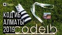 Код ИБ 2019 | Алматы