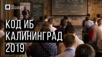 Код ИБ 2019 | Калининград