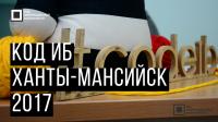 Код ИБ 2017   Ханты-Мансийск