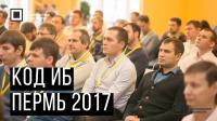 Код ИБ 2017 | Пермь