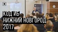 Код ИБ 2017 | Нижний Новгород