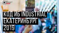 Код ИБ Industrial 2019 | Екатеринбург