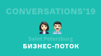Conversations'19 Business