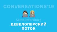 Conversations'19 Dev
