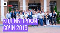 Код ИБ Профи 2019 | Сочи