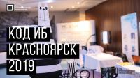 Код ИБ 2019 | Красноярск