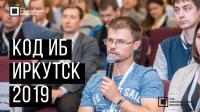 Код ИБ 2019 | Иркутск