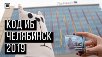 Код ИБ 2019 | Челябинск