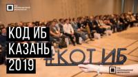 Код ИБ 2019 | Казань