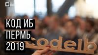Код ИБ 2019 | Пермь
