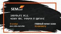 SEMconf 2019