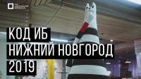 Код ИБ 2019 | Нижний Новгород