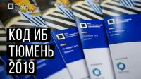 Код ИБ 2019 | Тюмень