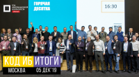 Код ИБ Итоги 2019 | Москва