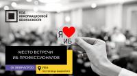 Код ИБ 2020 | Уфа