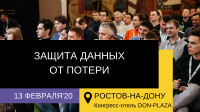 Код ИБ 2020 | Ростов-на-Дону