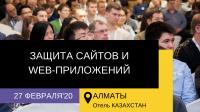 Код ИБ 2020 | Алматы