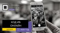 Код ИБ Онлайн 2020
