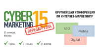 CyberMarketing-2015