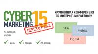 CyberMarketing-2015