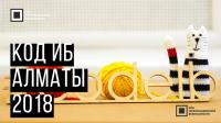 Код ИБ 2018   Алматы