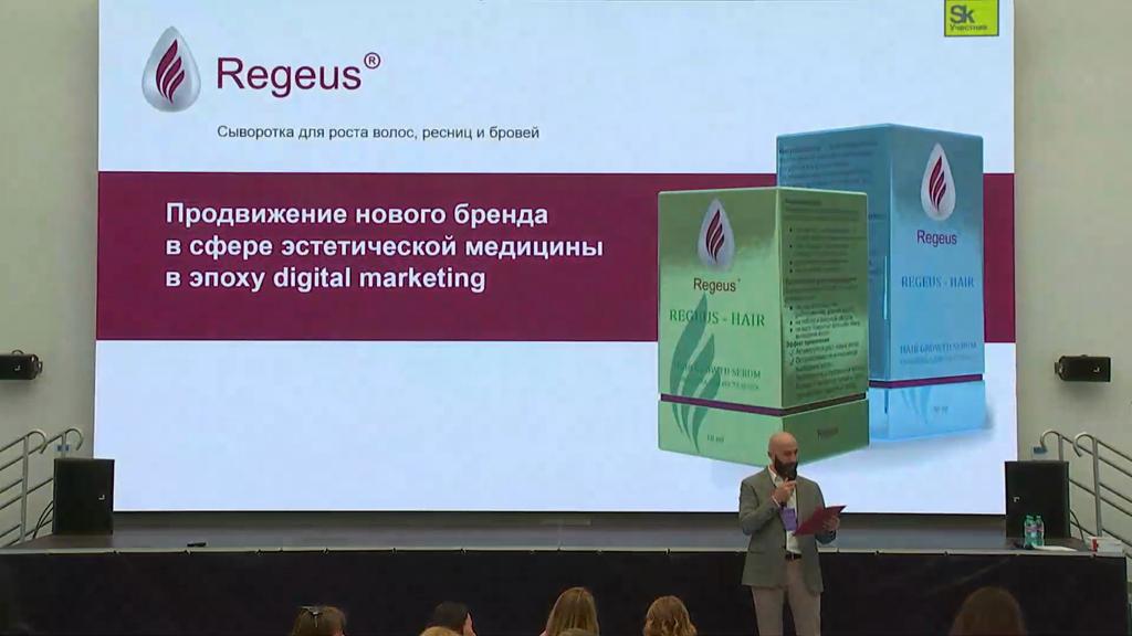 Продвижение новых брендов в сфере эстетической медицины в эпоху digital marketing на примере инновационной сыворотки для роста