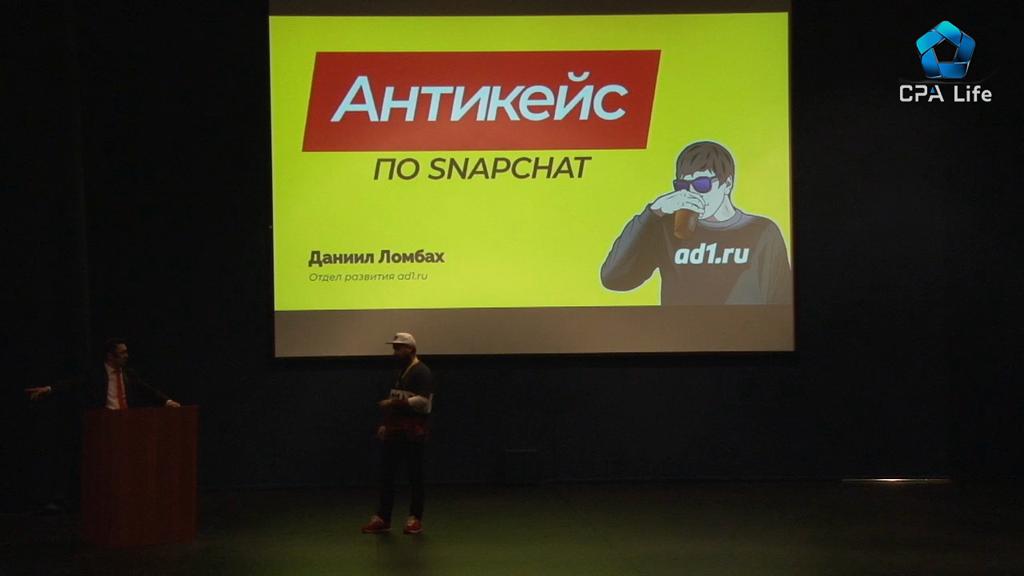 Как привлекать трафик из SnapChat (кейсы)